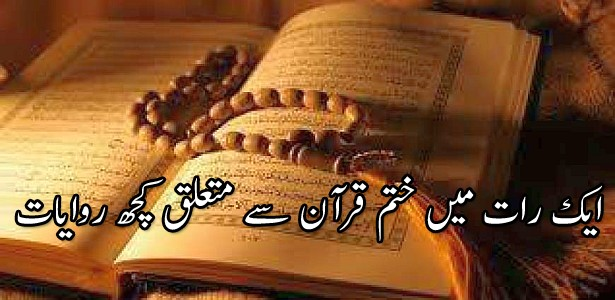 complete-quran-in-one-night