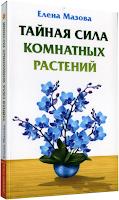 Мазова Е. Тайная сила комнатных растений