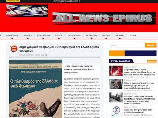 http://allnews-epirus.blogspot.com/2018/07/blog-post_884.html