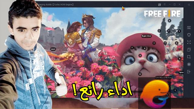 تشغيل لعبة فري فاير free fire علي محاكي Tencent Gaming Buddy