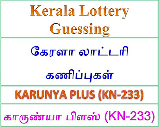 Kerala lottery guessing of KARUNYA PLUS KN-233, KARUNYA PLUS KN-233 lottery prediction, top winning numbers of KARUNYA PLUS KN-233, ABC winning numbers, ABC KARUNYA PLUS KN-233 04-10-2018 ABC winning numbers, Best four winning numbers, KARUNYA PLUS KN-233 six digit winning numbers, kerala lottery result KARUNYA PLUS KN-233, KARUNYA PLUS KN-233 lottery result today, KARUNYA PLUS lottery KN-233, kerala lottery bumper result, kerala lottery result yesterday, kerala lottery result today, kerala online lottery results,