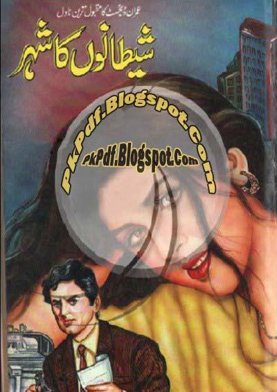 Shaitanon ka Sheher Novel By Qanoon Wala Pdf Free Download