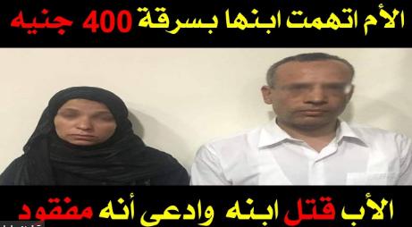 عاجل تفاصيل قتل أستاذ جامعى لابنه بسبب 400 جنيه بدمياط