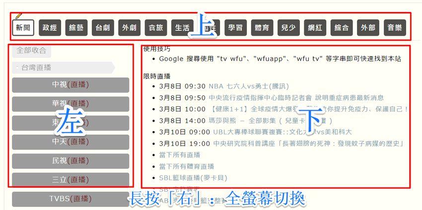 remote-control-manual-2.jpg-遙控器功能上線!操作「線上看電視」教學說明