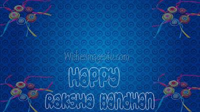 (Happy} Raksha Bandhan Wallpaper Download 2016
