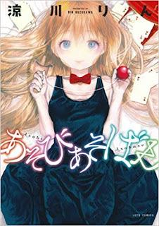 """Anunciada adaptación anime del manga """"Asobi Asobase"""" de Rin Suzukawa"""