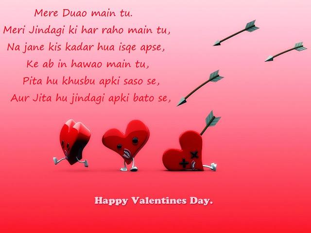Valentines+Day+2017+Shayari