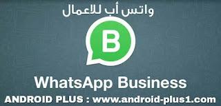 تحميل وشرح مميزات تطبيق واتساب الجديد WhatsApp Business ، المخصص للشركات واصحاب المحلات التجارية ، مجانا للاندرويد ، تنزيل و شرح تطبيق واتس اب للاعمال ، ماهو WhatsApp Business الجديد ، واتساب لرجال الاعمال ، واتساب للأعمال ، واتس اب اعمال ، بزنس واتساب ، واتساب بزنس ، WhatsApp Business ، تحميل WhatsApp Business ، تنزيل واتساب للاعمال ، شرح WhatsApp Business ، ماهو WhatsApp Business ، شرح واتساب للأعمال ، ماهو واتس اب بزنس ، للاندرويد ، تطبيق WhatsApp Business ، برنامج WhatsApp Business ، كيف يعمل WhatsApp Business ، مميزات واتساب للاعمال ، مميزات واتس اب اعمال ، ماهي مميزات تطبيق WhatsApp Business ، خدمات WhatsApp Business ، ماهو بزنس واتساب ، بزنس واتساب للاندرويد