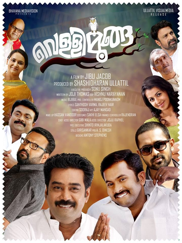 Vellimoonga movie releases today (Sept.25)