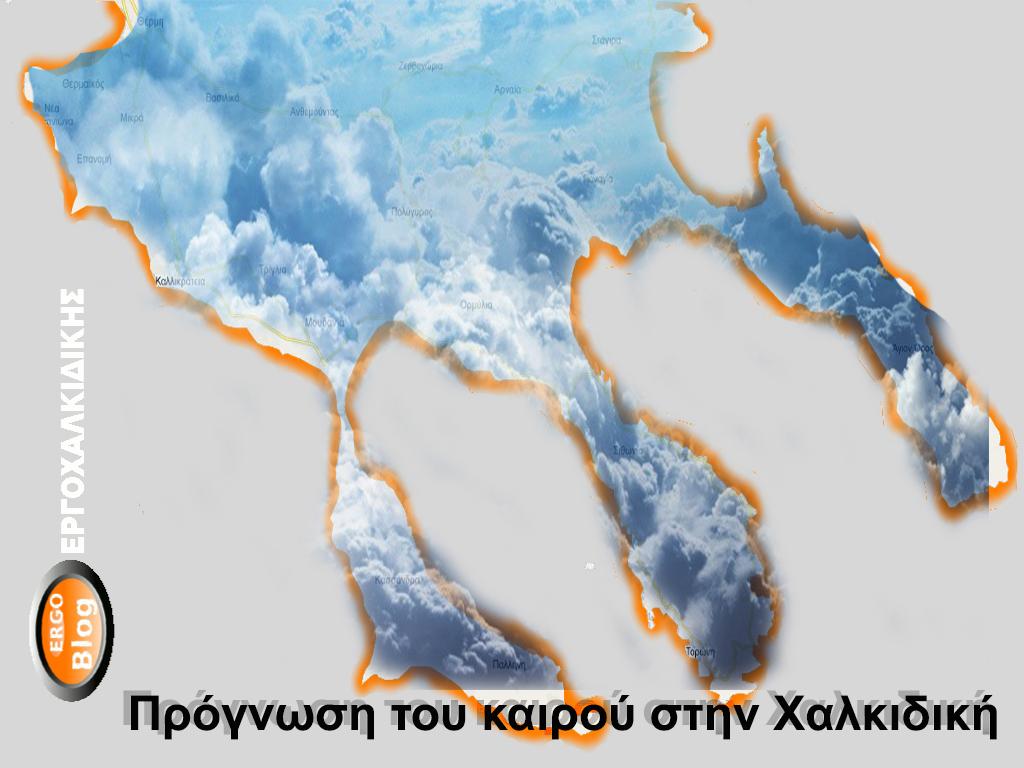 Πολύ άστατος θα είναι ο καιρός το Σαββατοκύριακο στην Χαλκιδική.