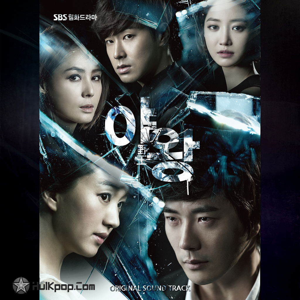 Various Artists – 야왕 OST (Queen of Ambition / Yawang OST)