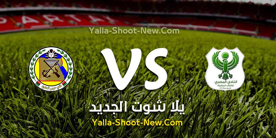 مباراة المصري البورسعيدي وحرس الحدود