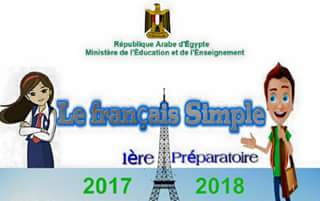 كتاب الصف الاول الاعدادى المنهج الجديد Le français Simple 2018 بصيغة الوورد