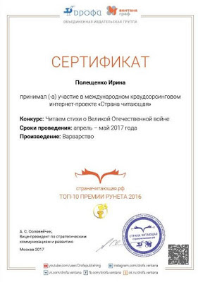 Сертификат И.М. Полещенко