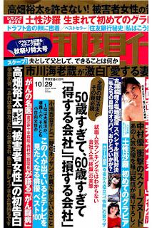 週刊現代 2016年10月29日号 [Shukan Gendai 2016 10 29], manga, download, free
