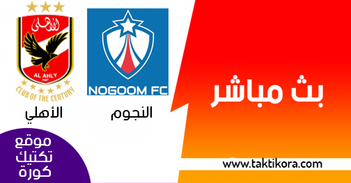 مشاهدة مباراة الاهلي والنجوم بث مباشر بتاريخ 05-05-2019 الدوري المصري