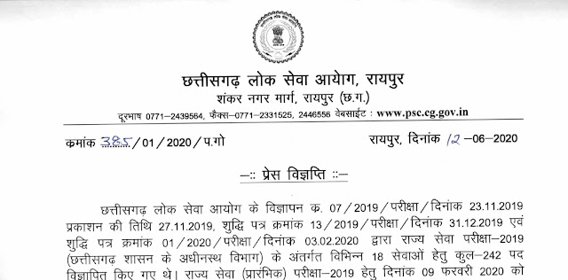 CGPSC State Prelims Exam 2019