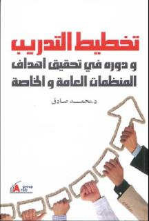 تحميل كتاب تخطيط التدريب ودوره فى تحقيق أهداف المنظمات العامة والخاصة PDF