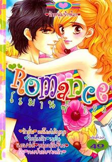 Romance เล่ม 123
