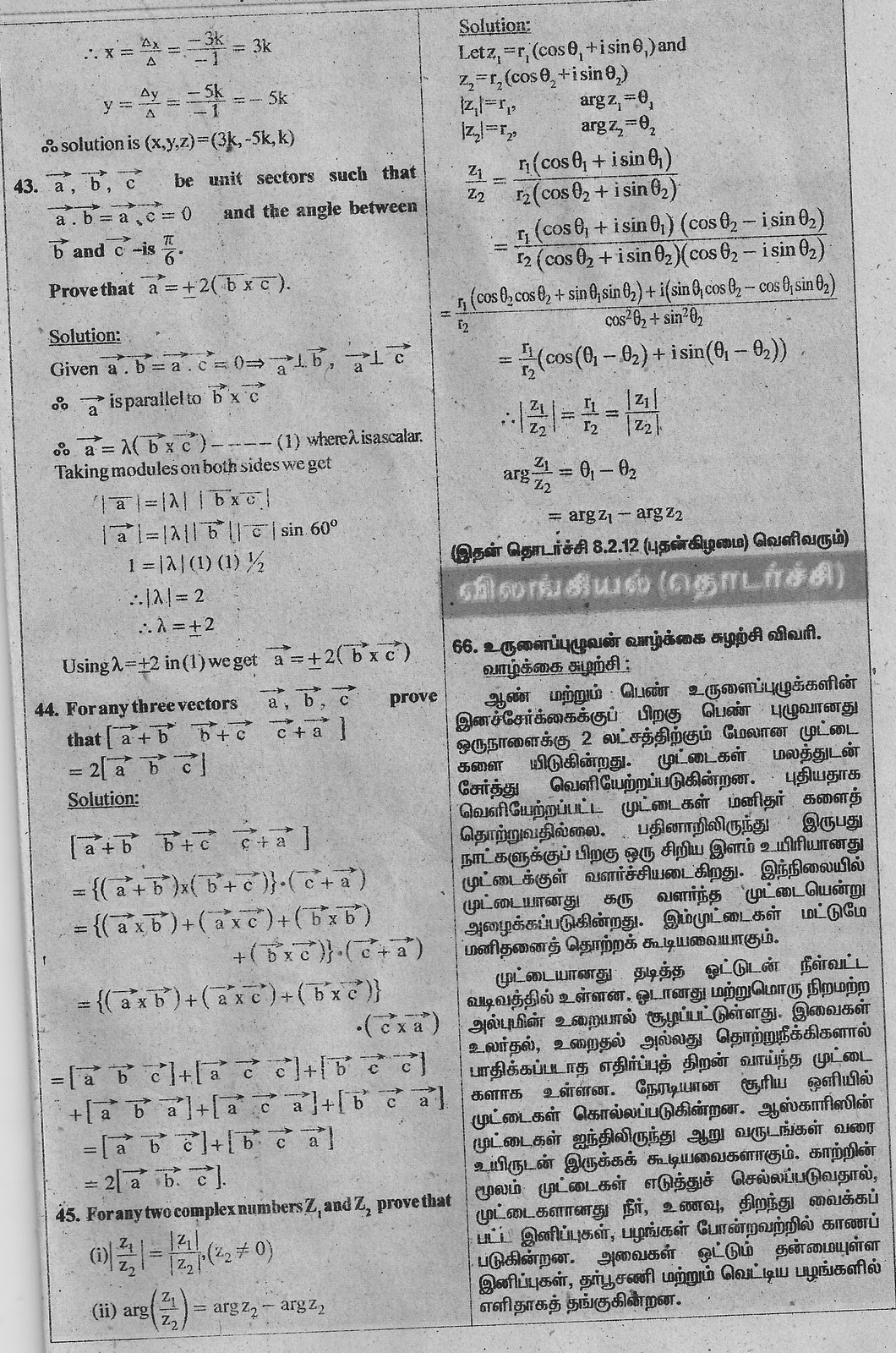 TAMILNADU GOVT JOBS : plus 2 question papers for maths zoology