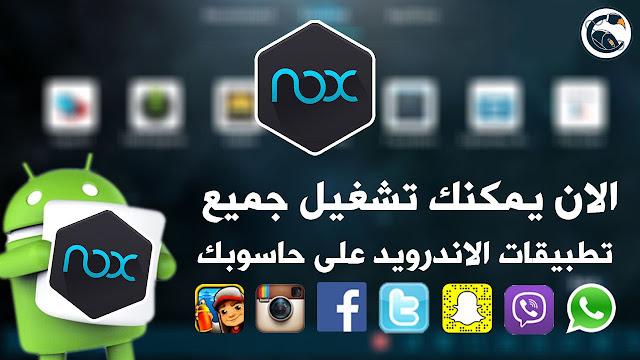 تحميل برنامج.Nox App Player