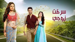 مشاهدة مسلسل سرقت زوجي الهندي الحلقة الاخيرة اون لاين مدبلج Silsila Badalte Rishton Ka الحلقة 22 و21
