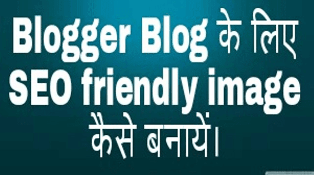 How To Make Images SEO Friendly In Blogger In Hindi
