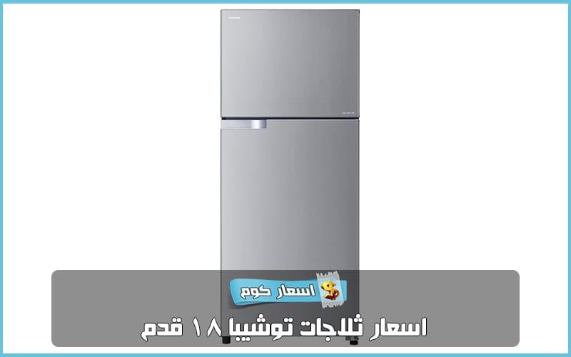 اسعار ثلاجات توشيبا 18 قدم 2019 في مصر