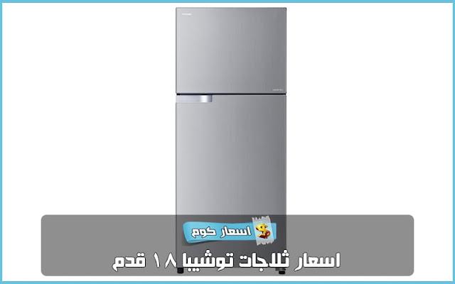 اسعار ثلاجات توشيبا 18 قدم 2018 في مصر