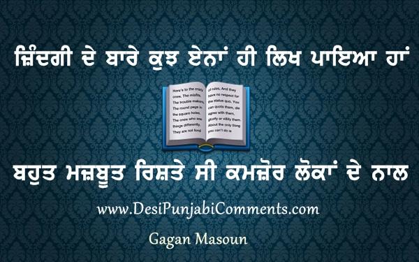 Meri Zindagi Punjabi Heart Touching Lines