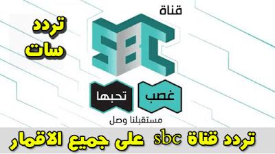 تردد قناة sbc السعودية على النايلسات وقمر بدر