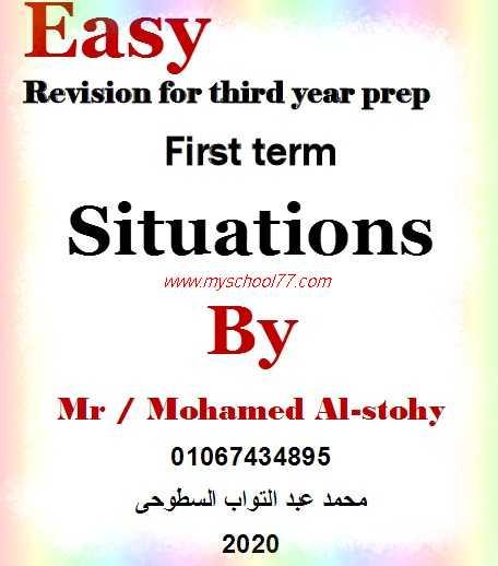 مراجعة لغة انجليزية - Situations - للصف الثالث الاعدادى ترم اول 2020 - موقع مدرستى