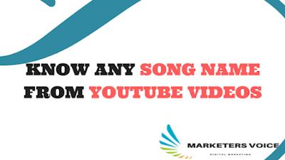 كيفية معرفة اسم أي اغنية ، معرفه اسم اغنيه من فيديو في اليوتيوب