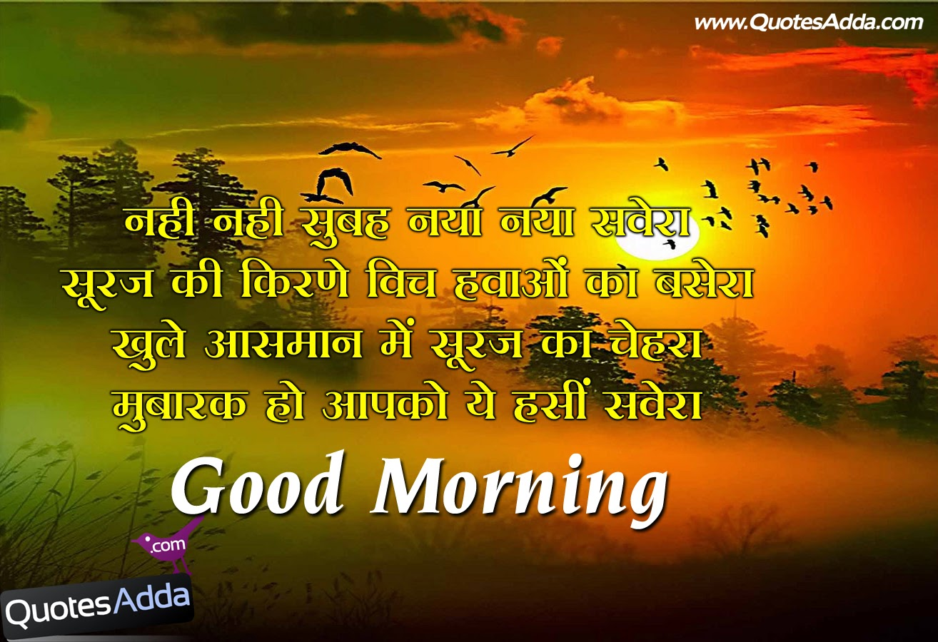 Hindi Good Morning Quotes Wallpapers Quotesadda Com Good Morning