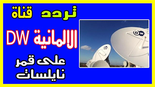 تردد قناة dw الالمانية على النايل سات بالعربية 2019