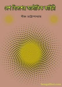 Desh-Bidesher Aloukik Kahini by Biru Chattopadhyay ebook