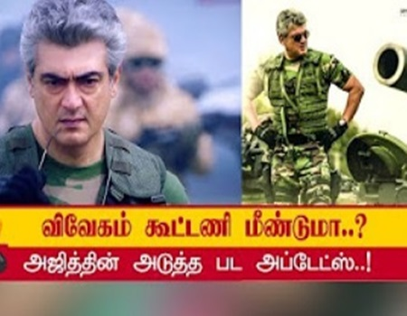 Ajith Upcoming Movie Updates
