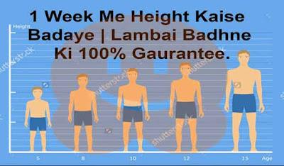 1 Week Me Height Kaise Badaye | Lambai Badhane Ki 100% Gaurantee