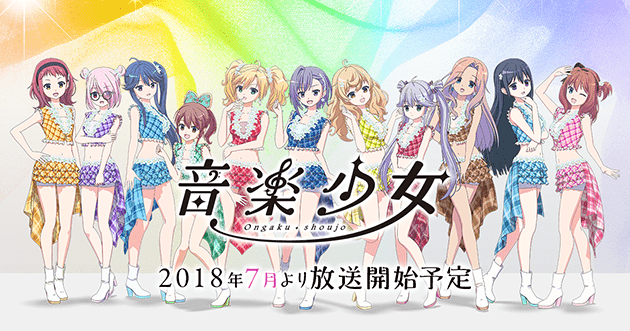 Anime Mirai Film 'Ongaku Shoujo' Menerima Adaptasi Anime