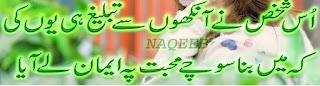 Uss Shakhs nay Aankhon say Tableegh he youn ki | Romantic Urdu Poetry - Urdu Poetry Lovers