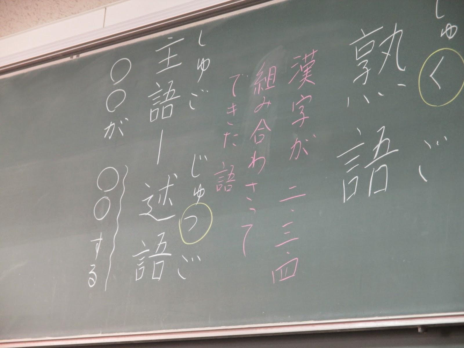算数 算数 単位換算 : 今日は四字熟語について ...