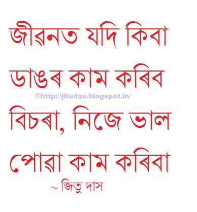 Assamese love and life quotes (অসমীয়া প্ৰেম আৰু