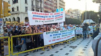 Για μια ακόμη χρονιά δυναμική και αγωνιστική η συμμετοχή του Εργατικού Κέντρου Κατερίνης στο συλλαλητήριο της ΓΣΕΕ στη Διεθνή Έκθεση Θεσσαλονίκης.