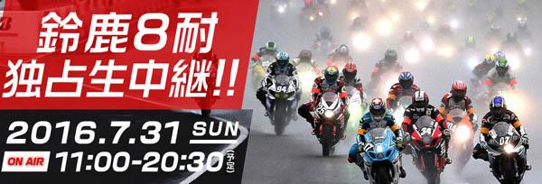 http://www.twellv.co.jp/event/8tai/