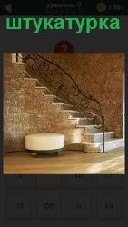 Лестница с перилами на верх и рядом стена покрытая штукатуркой
