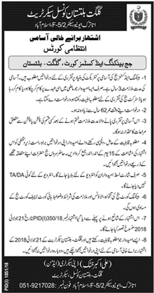 Latest Jobs in Gilgit Baltistan Council Secretariat