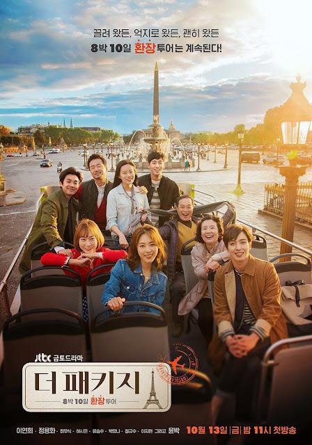《The Package》本週首播 台灣觀眾將可與韓國同步觀看 零時差追劇