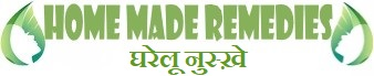 home made remedies in hindi