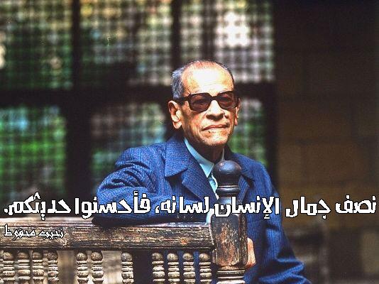 اقتباس نجيب محفوظ عن جمال اللسان