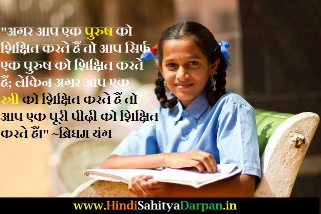 Girl Child education hindi poem,Hindi poem about educating girl child